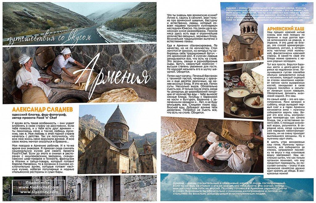 Prosto & Vkusno Magazine